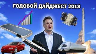Илон Маск: Годовой Дайджест 2018