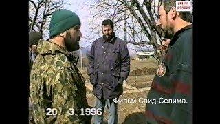 Центарой Ножай-Юртовский район.23 марта 1996 год.Филъма Саид-Селима.