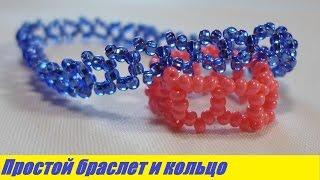 Простой браслет из бисера для начинающих! Кольцо из бисера / Ring and bracelet from beads!