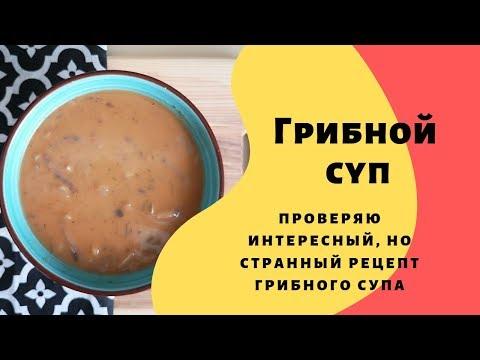 Грибной суп, проверяю странный и интересный рецепт