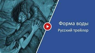 Форма воды — Русский трейлер (Субтитры, 2018)
