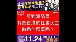 誰在拖香港後腿? 香港亂局誰之禍?   市民呼籲:11.24踢走亂港反對派!