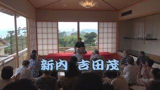 再建された大磯吉田茂邸の見学会と、金の間で催された小唄と「新内吉田...
