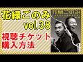 【花緑ごのみvol.38】視聴チケット購入方法