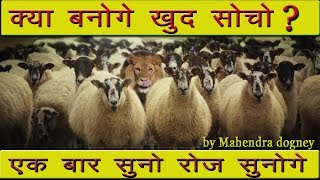 best motivational speech video in hindi Inspirational video  by mahendra dogney