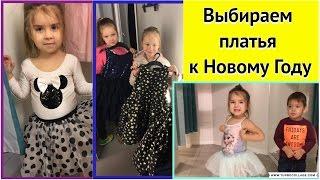 видео Платья к Новому году