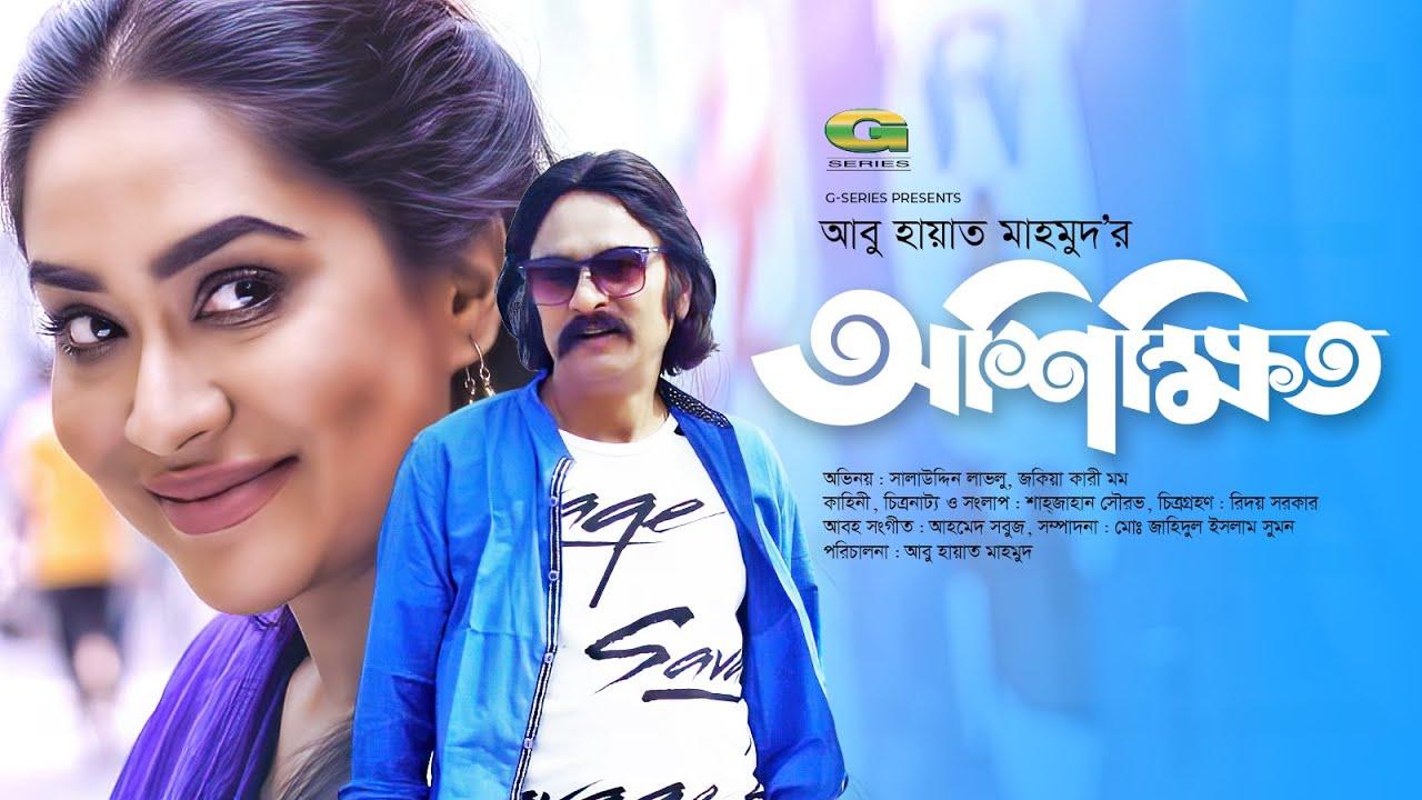Ashikkhito | অশিক্ষিত || Salauddin Lavlu || Zakia Bari Mamo | Eid Natok 2020 | Bangla New Natok 2020