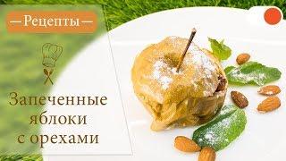 Запеченные яблоки - Простые рецепты вкусных блюд