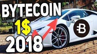 Как Криптовалюта Bytecoin Сделает Тебя Миллионером 2018 Прогноз