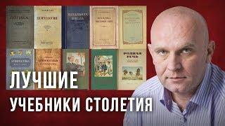 Лучшие учебники столетия. Дмитрий Таран