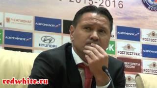 Пресс-конференция Дмитрия Аленичева после матча цска - СПАРТАК 1:0