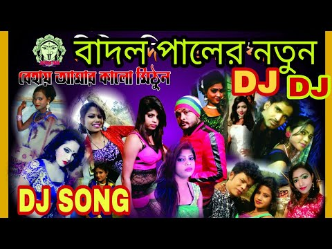 BADAL PAL NEW DJ SONG 2017 /বাদল পালের নতুন ডিজে গান