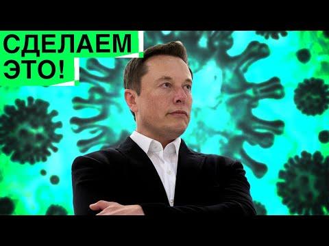 Илон Маск поможет в борьбе с коронавирусом | Новый смартфон Nokia для 007 и другие новости
