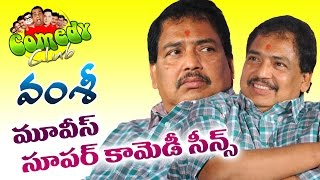 Director Vamsi Movies Back to Back Comedy Scenes || Telugu Back 2 Back Comedy Scenes 2016