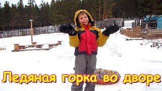 Сделали ледяную горку во дворе! (01.19г.) Семья Бровченко.
