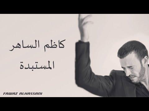 Kadim Al Saher Al Mustabeddah كاظم الساهر - المستبدة