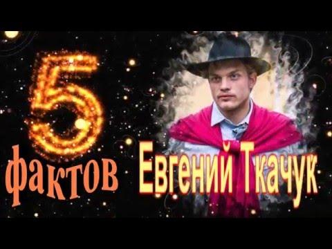 Евгений Ткачук биография, фото, рост и вес, личная жизнь