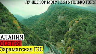 Северная Осетия-Алания | Зарамагская ГЭС |  Путешествия по северному Кавказу 2/4 серия