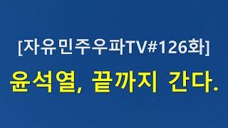 [자유민주TV우파#126화] 윤석열, 끝까지 간다. 문…