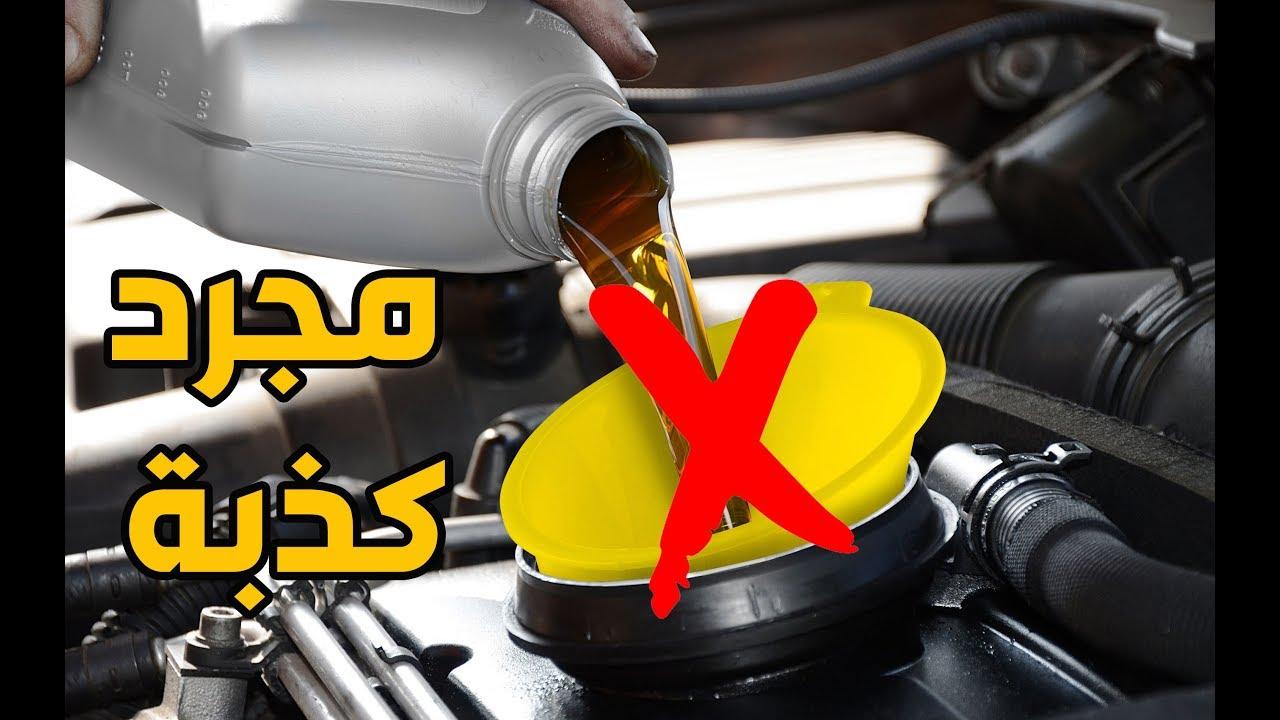 تغيير زيت السيارة مجرد كذبة اخترعتها شركات صناعة الزيت في العالم