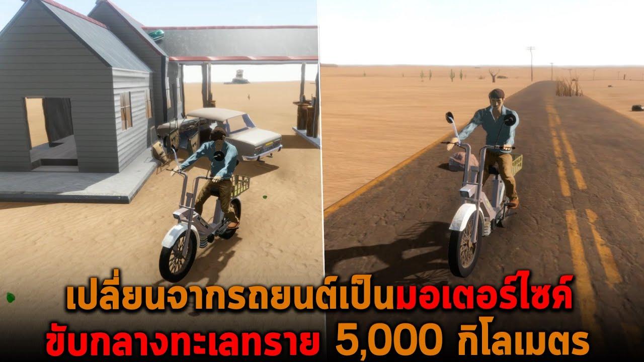 เปลี่ยนจากรถยนต์เป็นมอเตอร์ไซค์ ขับกลางทะเลทราย 5000 กิโลเมตร