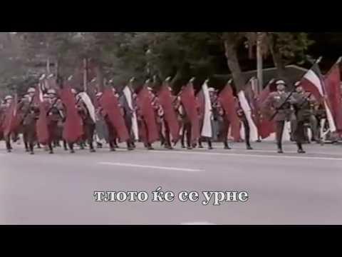 "Yugoslav Anthem in Macedonian - ""Еј, Словени"" - with Lyrics"