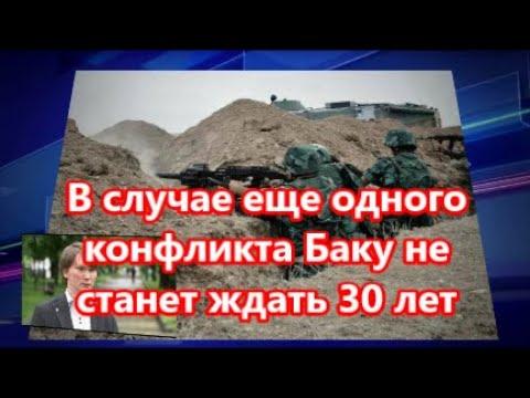 История карабахского конфликта показала, что только такая тактика и работает – ГОЛОС ИЗ МОСКВЫ
