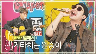 🐵 Monkey Playing Guitar Next to HAHA🎸  EP.5   Story of a Short Kid, Sticky Rice Cake, Drunk Sick