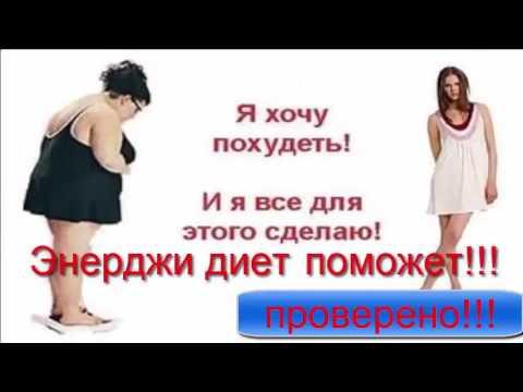 Energy Diet Здоровое питание или развод чайников