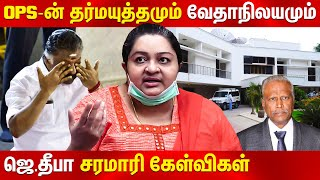 J Deepa Press Meet | Veda Nilayam | Arumughaswamy commission | Sasikala