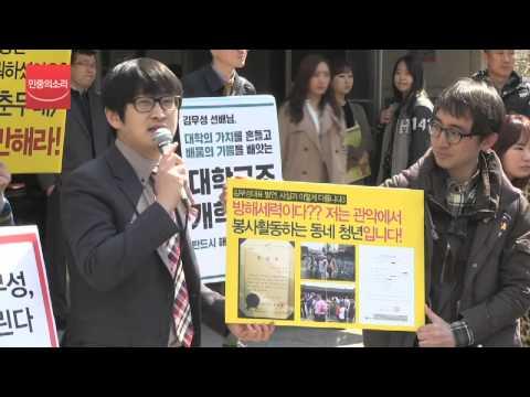 한양대에서도 새누리당 김무성 규탄 시위
