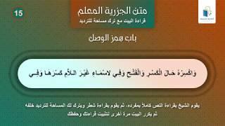 متن الجزرية مكررة بصوت الشيخ للحفظ - باب همز الوصل