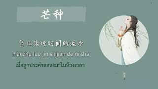Download lagu [THAISUB] 芒种  - 音阙诗听&赵方婧  | Mangzhong | เพลงจีนแปลไทย