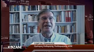 Γ. Τσιάκαλος και Κ. Παπαδάκης στην Πτολεμαϊδα