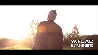 W.flac - В лабиринте (Official video 2018)