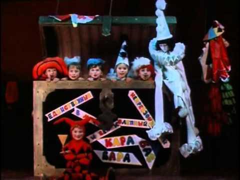 Страшный Карабас. Песня кукол  (Приключения Буратино)