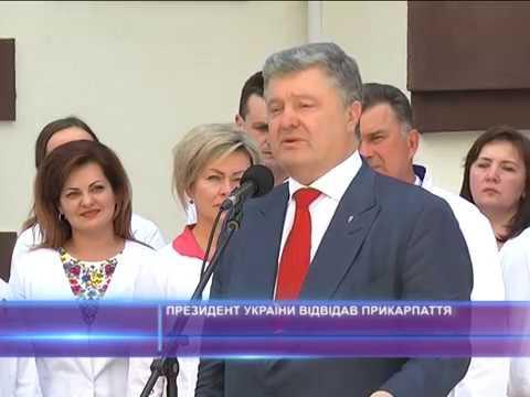 Президент України відвідав Прикарпаття