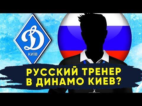 Русский тренер в Динамо Киев ? Новости футбола Украины