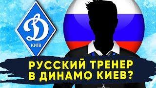 Русский тренер в Динамо Киев Новости футбола Украины