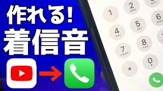 【無料】iPhoneの着信音の作り方!好きな曲にする方法!【ウラ技】 screenshot 2