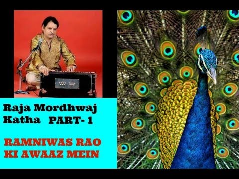 Raja Mordhwaj Katha- RAMNIWAS RAO- PART 1- 2018- मोरध्वज राजा की कथा - Marwadi Bhajan
