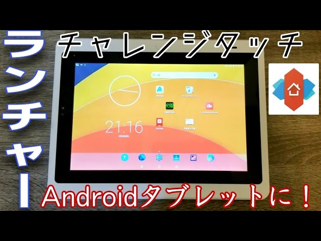 Android化 チャレンジタッチ 【2020年最新版】進研ゼミチャレンジタッチをAndroid端末化する