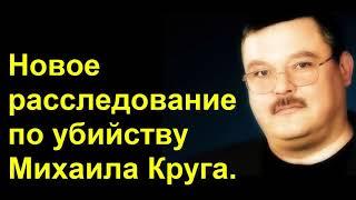 Задержан предполагаемый убийца Михаила Круга.