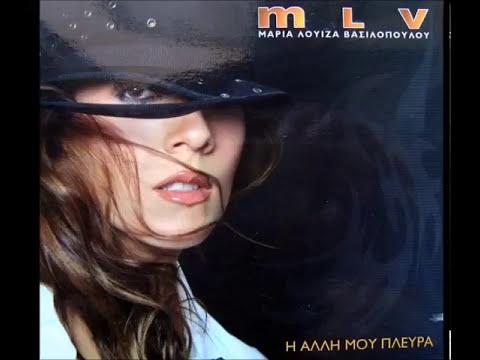 MLV(Μαρία Λουίζα Βασιλοπούλου)-Δώσε
