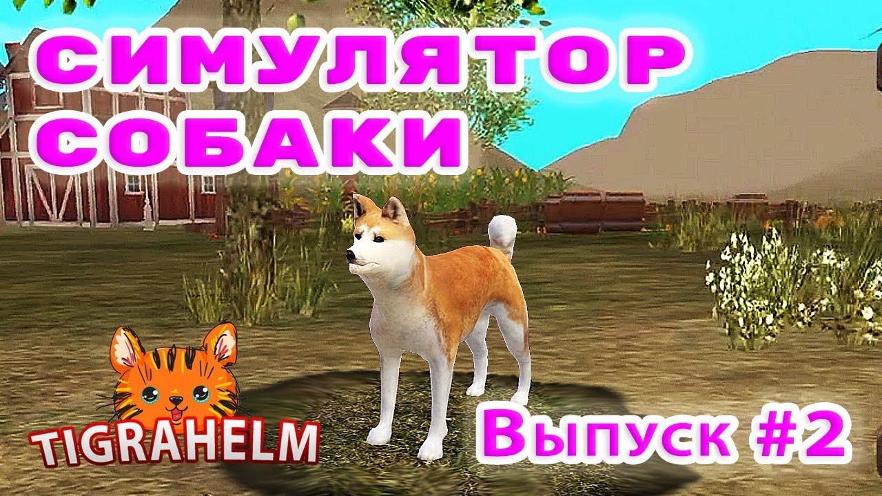 Играем в СИМУЛЯТОР СОБАКИ, Выпуск 2 - приключение про ...