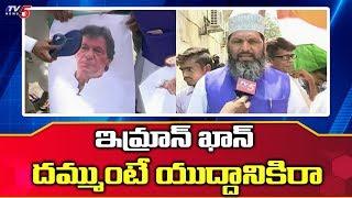 ఇమ్రాన్ ఖాన్ కు సవాల్ విసిరిన ముస్లింలు | Muslims Protest Against Pak PM | TV5