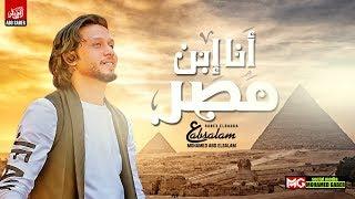 مزمار انا ابن مصر العالمي عبسلام 2019 |  جديد