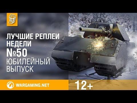 Лучшие Реплеи Недели с Кириллом Орешкиным #50 [World of Tanks]
