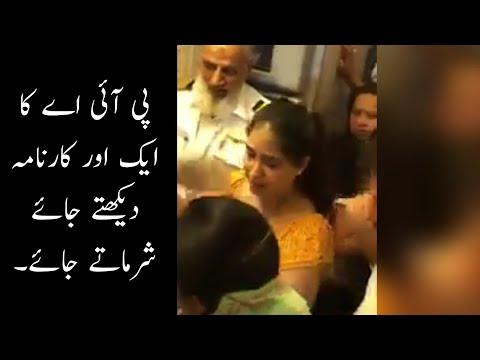 PIA ka ak or car'nama dekhtay jaye or sharmatay jaye. from YouTube · Duration:  3 minutes 57 seconds