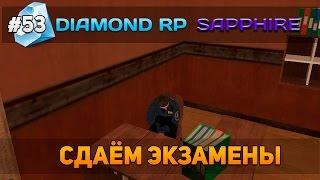 Diamond RP Sapphire #53 - Сдаём экзамены [Let's Play]